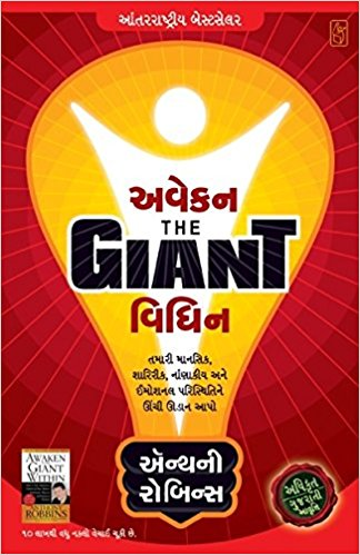 BooksWorm - Books,Movies and Gujarati plays library in surat